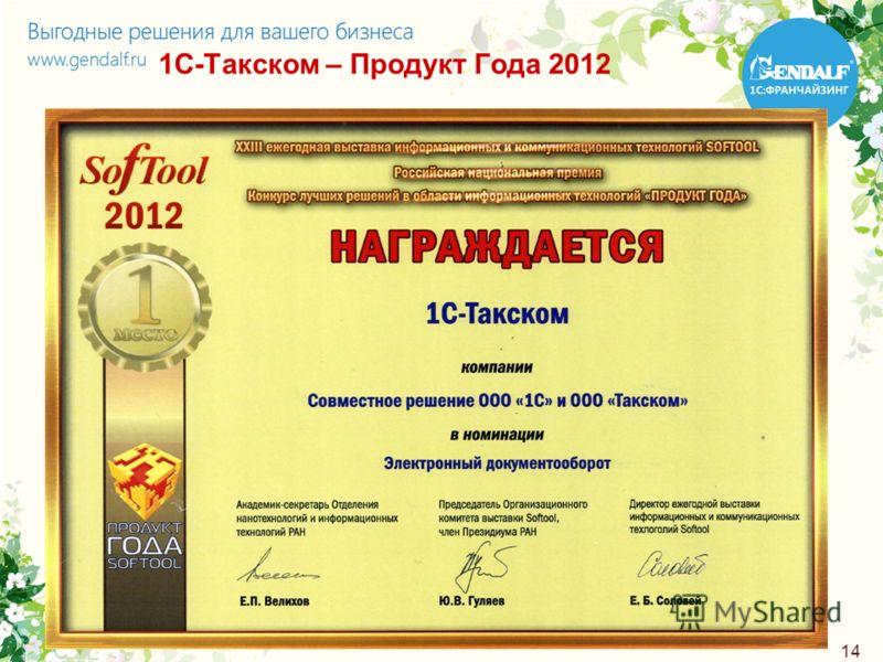 1С-Такском – Продукт Года 2012 14