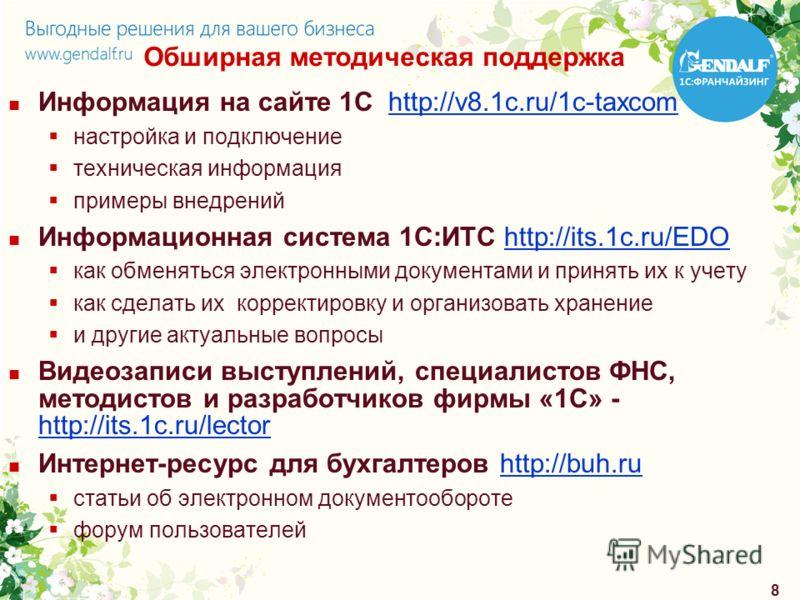 8 Обширная методическая поддержка Информация на сайте 1С http://v8.1c.ru/1c-taxcomhttp://v8.1c.ru/1c-taxcom настройка и подключение техническая информация примеры внедрений Информационная система 1С:ИТС http://its.1c.ru/EDOhttp://its.1c.ru/EDO как об