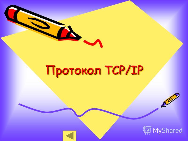 Протокол TСР/IP