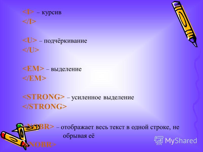 – курсив – подчёркивание – выделение – усиленное выделение – отображает весь текст в одной строке, не обрывая её