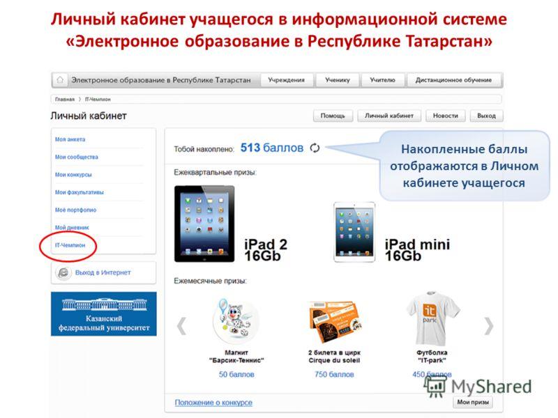 Личный кабинет учащегося в информационной системе «Электронное образование в Республике Татарстан» Накопленные баллы отображаются в Личном кабинете учащегося