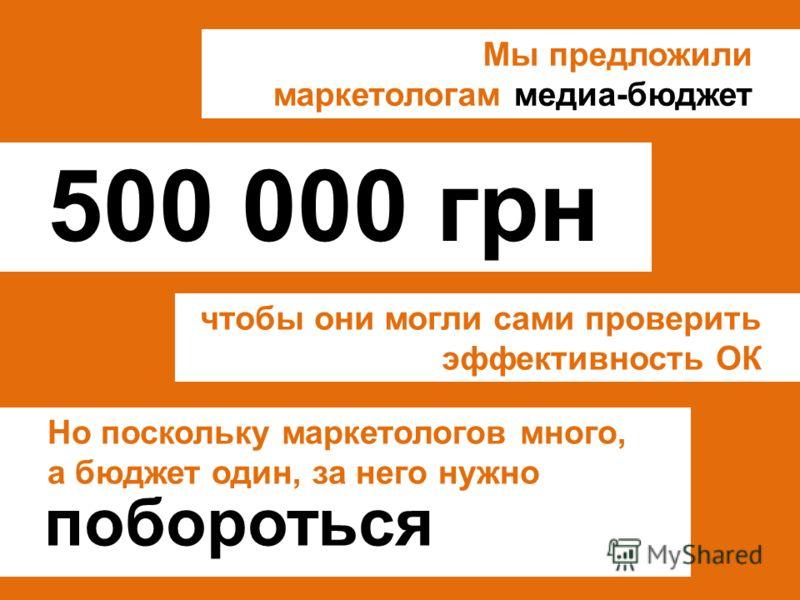 Мы предложили маркетологам медиа-бюджет Но поскольку маркетологов много, а бюджет один, за него нужно чтобы они могли сами проверить эффективность ОК 500 000 грн побороться