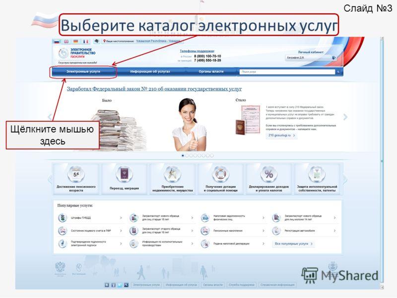 Выберите каталог электронных услуг Щёлкните мышью здесь Слайд 3