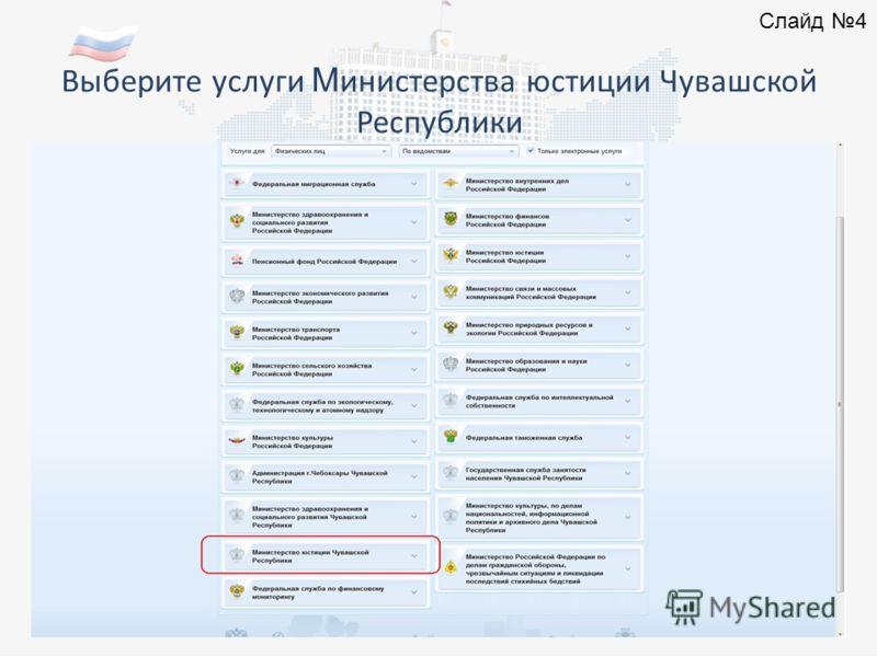 Выберите услуги М инистерства юстиции Чувашской Республики Слайд 4