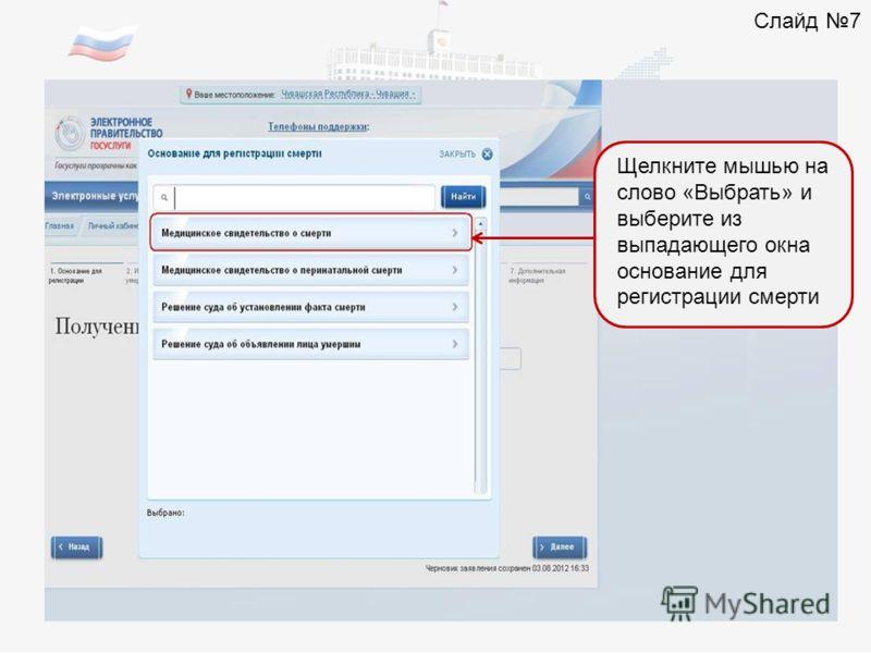 0000000000 Слайд 7 Щелкните мышью на слово «Выбрать» и выберите из выпадающего окна основание для регистрации смерти
