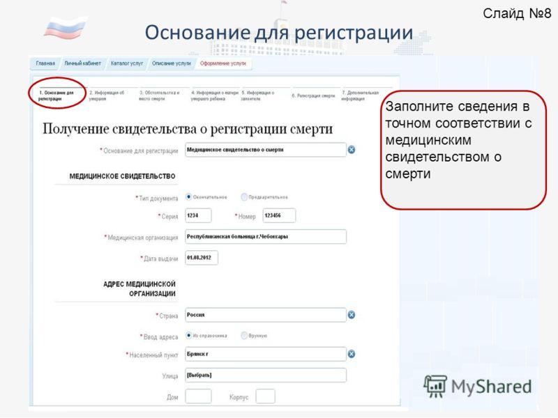 Основание для регистрации 0000000000 Слайд 8 Заполните сведения в точном соответствии с медицинским свидетельством о смерти