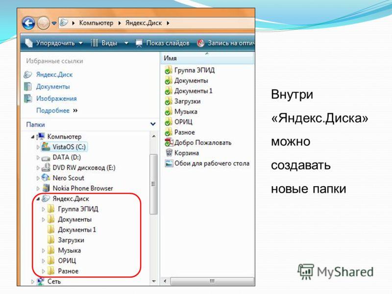 Внутри «Яндекс.Диска» можно создавать новые папки