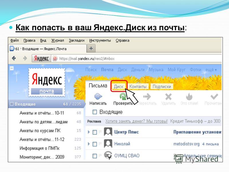 Как попасть в ваш Яндекс.Диск из почты: