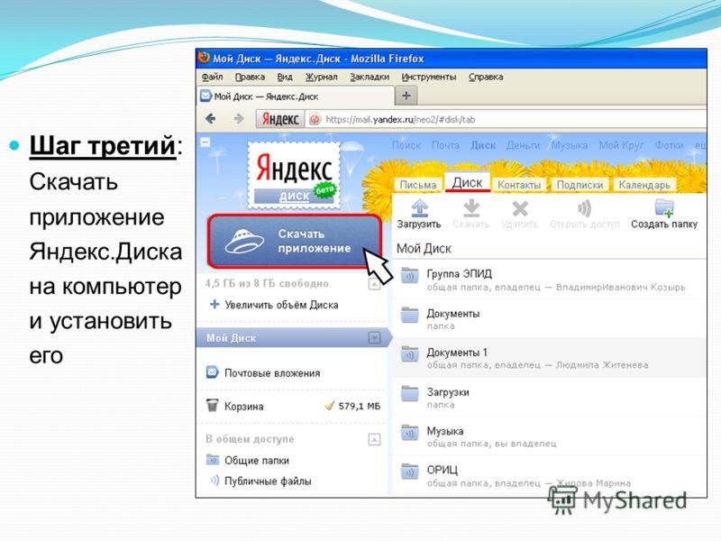 Шаг третий: Скачать приложение Яндекс.Диска на компьютер и установить его