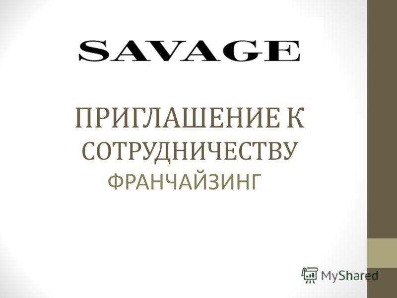 ПРИГЛАШЕНИЕ К СОТРУДНИЧЕСТВУ ФРАНЧАЙЗИНГ