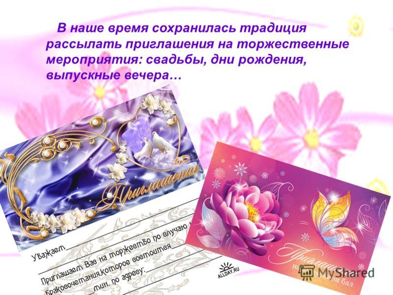 В наше время сохранилась традиция рассылать приглашения на торжественные мероприятия: свадьбы, дни рождения, выпускные вечера…