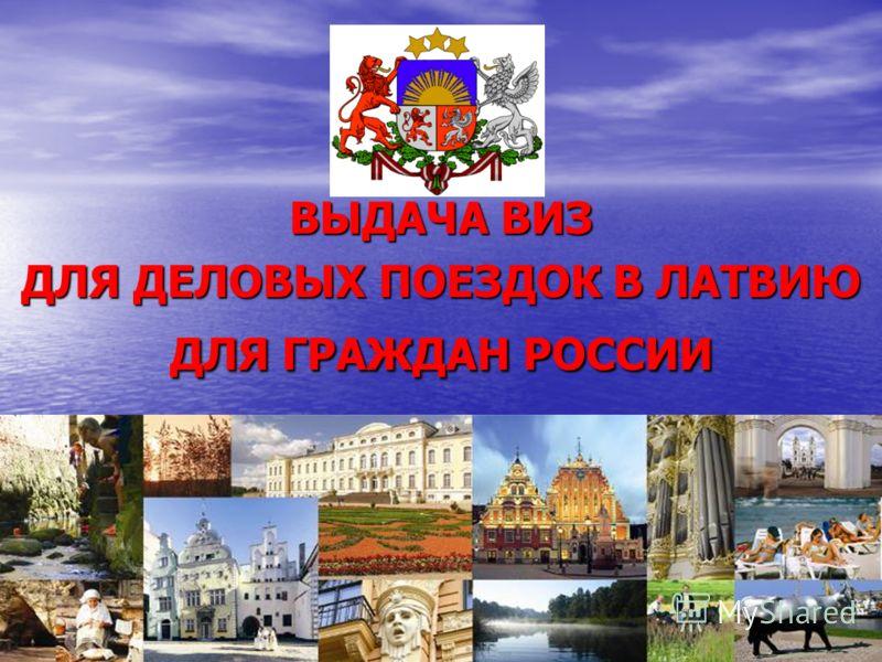 ВЫДАЧА ВИЗ ДЛЯ ДЕЛОВЫХ ПОЕЗДОК В ЛАТВИЮ ДЛЯ ГРАЖДАН РОССИИ 1
