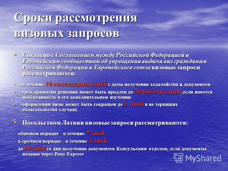 Сроки рассмотрения визовых запросов Согласно с Соглашением между Российской Федерацией и Европейским сообществом об упрощении выдачи виз гражданам Российской Федерации и Европейского союза визовые запроси рассматриваются: Согласно с Соглашением между