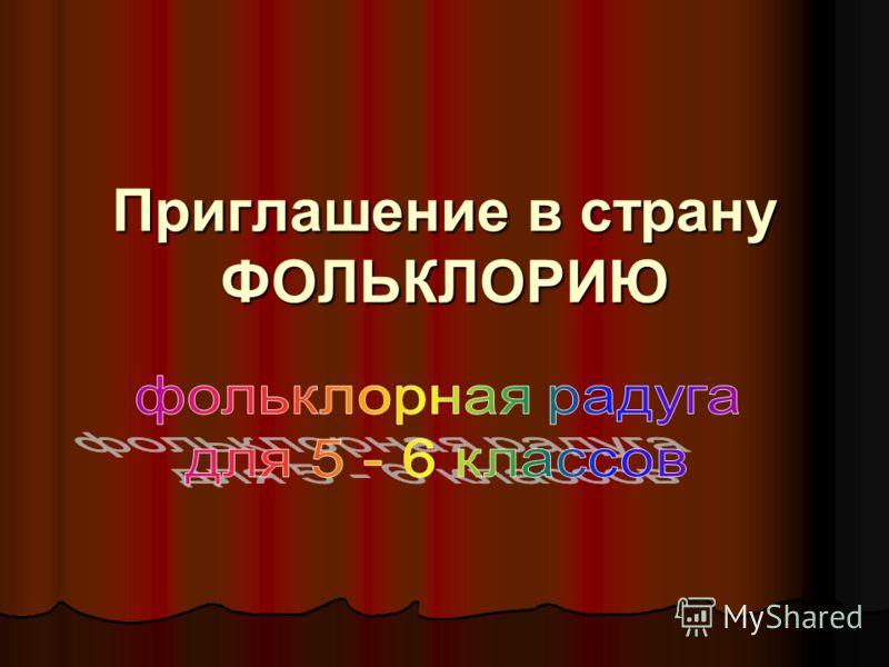 Приглашение в страну ФОЛЬКЛОРИЮ