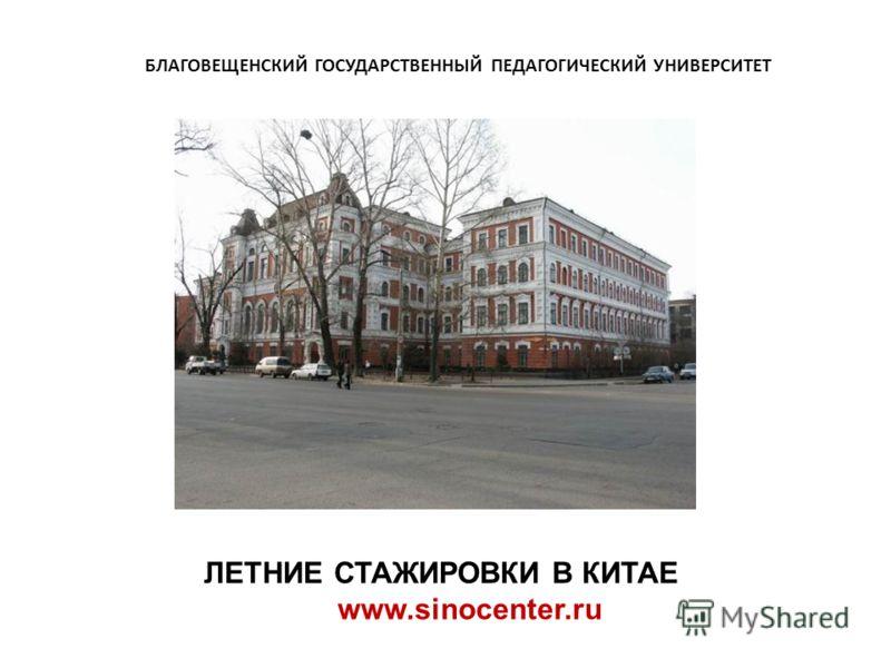 БЛАГОВЕЩЕНСКИЙ ГОСУДАРСТВЕННЫЙ ПЕДАГОГИЧЕСКИЙ УНИВЕРСИТЕТ ЛЕТНИЕ СТАЖИРОВКИ В КИТАЕ www.sinocenter.ru