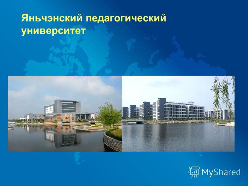 Яньчэнский педагогический университет