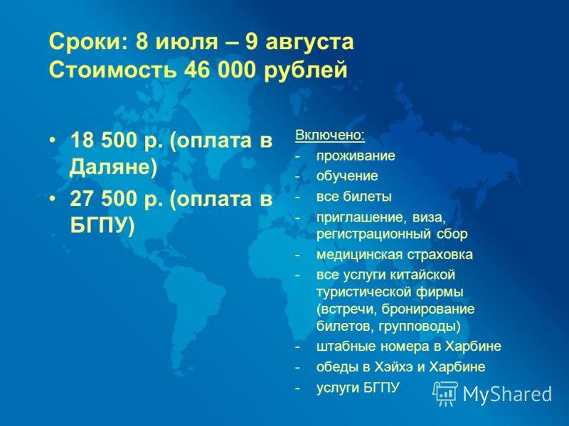 Сроки: 8 июля – 9 августа Стоимость 46 000 рублей 18 500 р. (оплата в Даляне) 27 500 р. (оплата в БГПУ) Включено: -проживание -обучение -все билеты -приглашение, виза, регистрационный сбор -медицинская страховка -все услуги китайской туристической фи