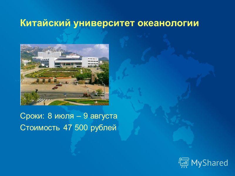 Сроки: 8 июля – 9 августа Стоимость 47 500 рублей