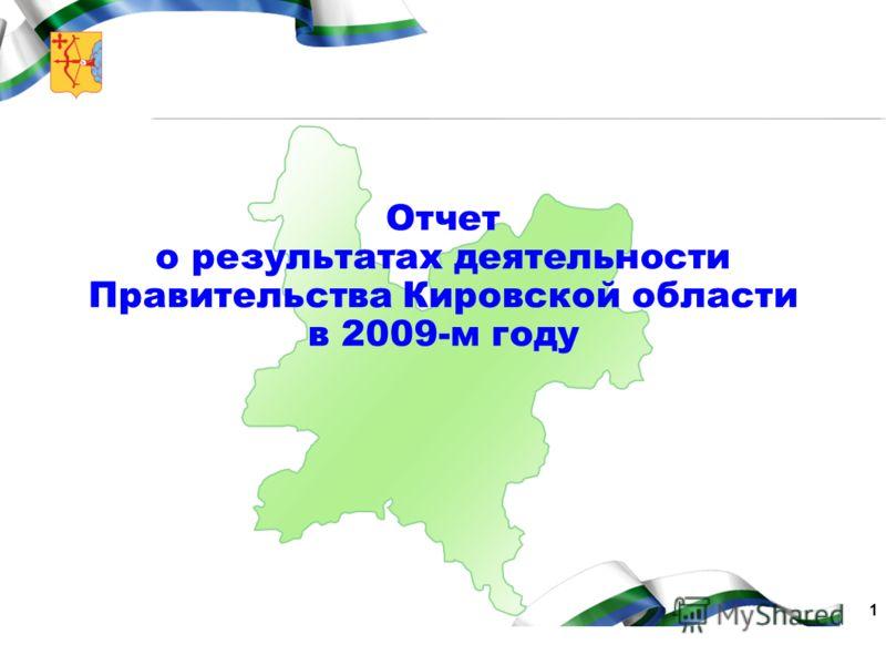 1 Отчет о результатах деятельности Правительства Кировской области в 2009-м году