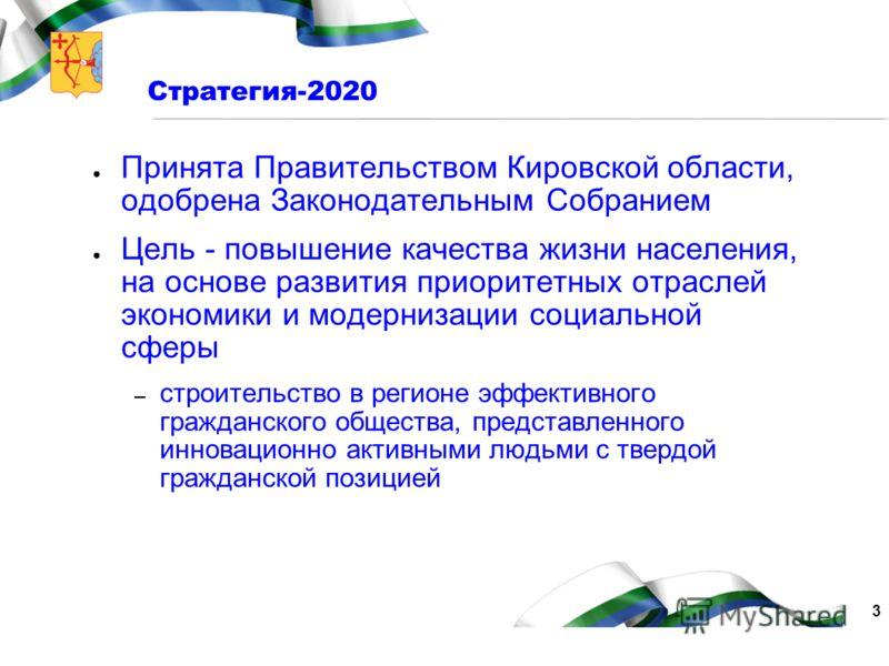 3 Стратегия-2020 Принята Правительством Кировской области, одобрена Законодательным Собранием Цель - повышение качества жизни населения, на основе развития приоритетных отраслей экономики и модернизации социальной сферы – строительство в регионе эффе