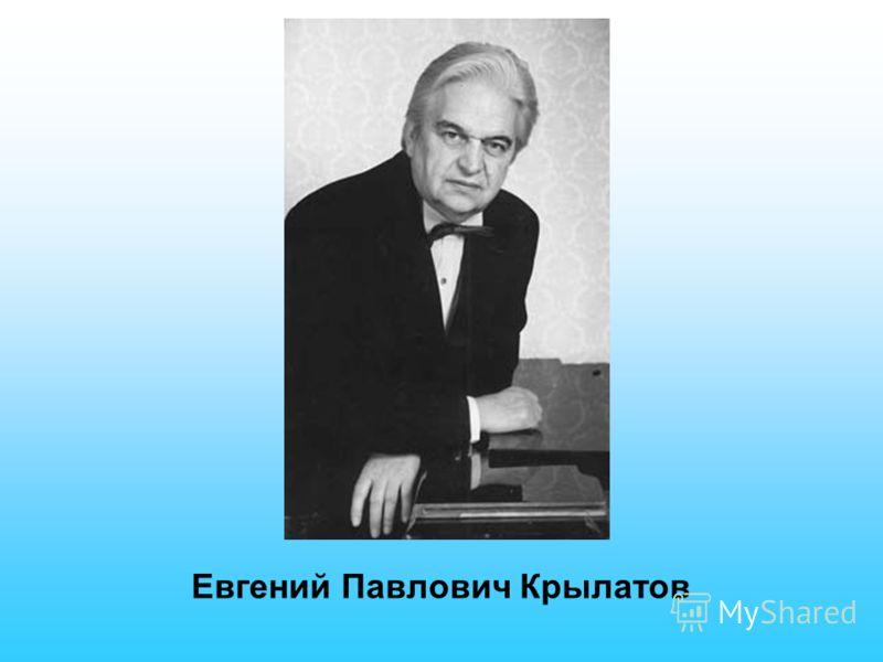 Евгений Павлович Крылатов