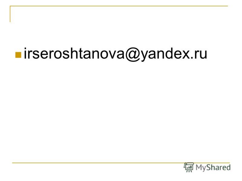 irseroshtanova@yandex.ru