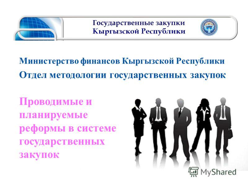 Министерство финансов Кыргызской Республики Отдел методологии государственных закупок Проводимые и планируемые реформы в системе государственных закупок