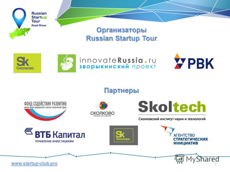 Организаторы Russian Startup Tour Партнеры 7 www.startup-club.pro