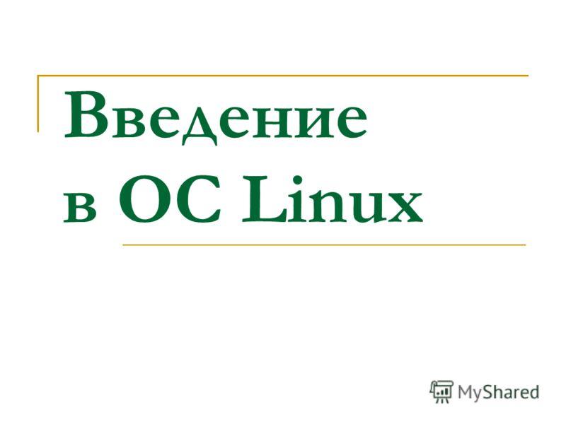 Введение в ОС Linux