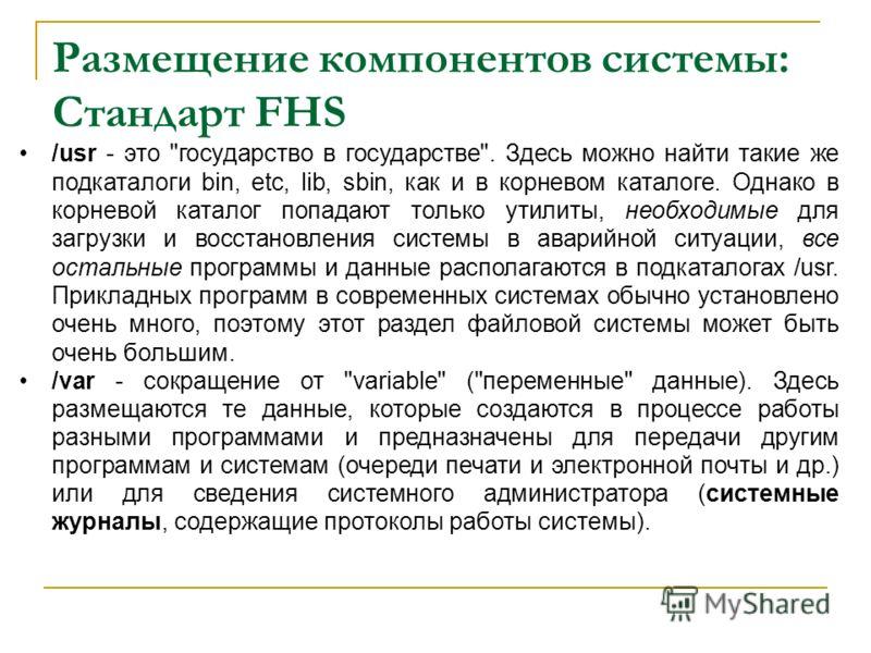 Размещение компонентов системы: Стандарт FHS /usr - это