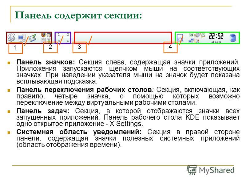 Панель содержит секции: Панель значков: Секция слева, содержащая значки приложений. Приложения запускаются щелчком мыши на соответствующих значках. При наведении указателя мыши на значок будет показана всплывающая подсказка. Панель переключения рабоч