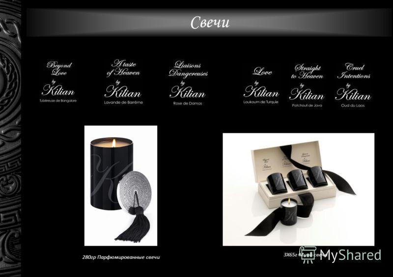 Свечи 280гр Парфюмированные свечи 3Х65г Мини-свечи