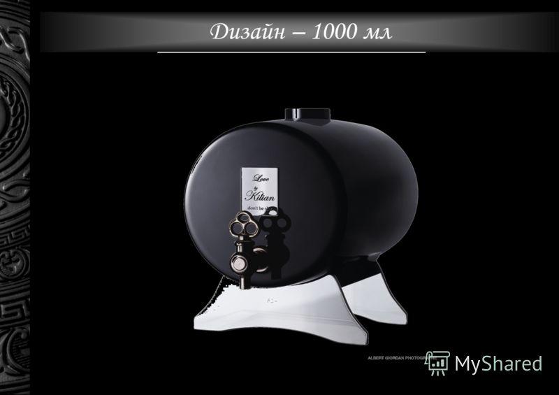 Дизайн – 1000 мл