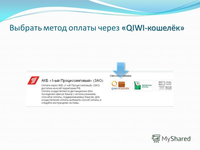 «QIWI-кошелёк» Выбрать метод оплаты через «QIWI-кошелёк»