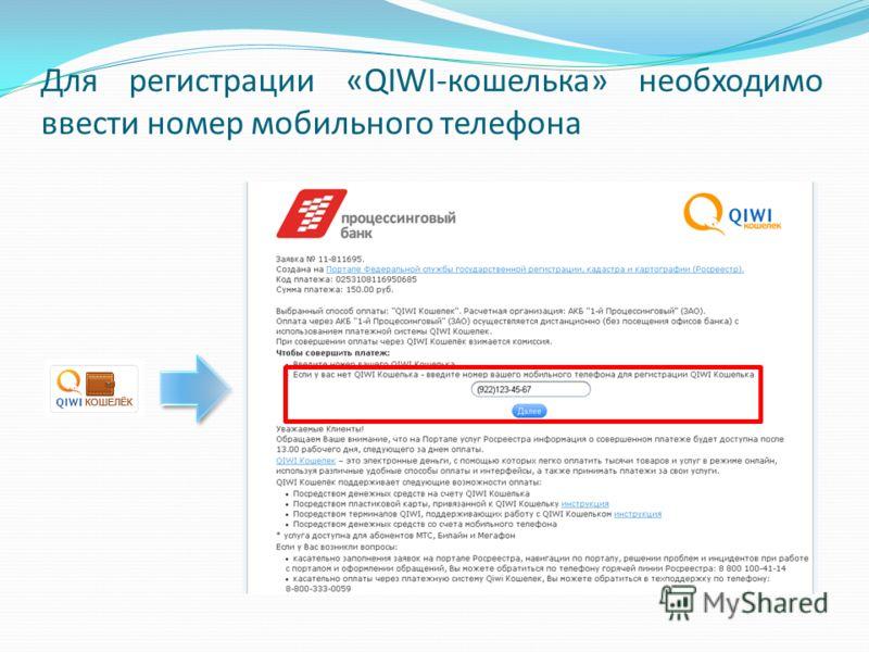 Для регистрации «QIWI-кошелька» необходимо ввести номер мобильного телефона
