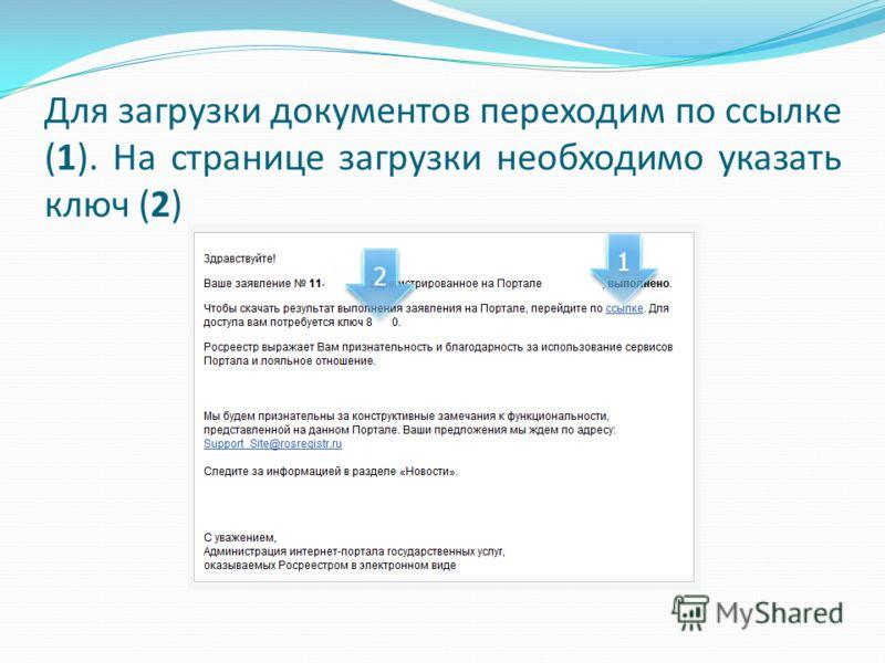 Для загрузки документов переходим по ссылке (1). На странице загрузки необходимо указать ключ (2) 1 1 2 2