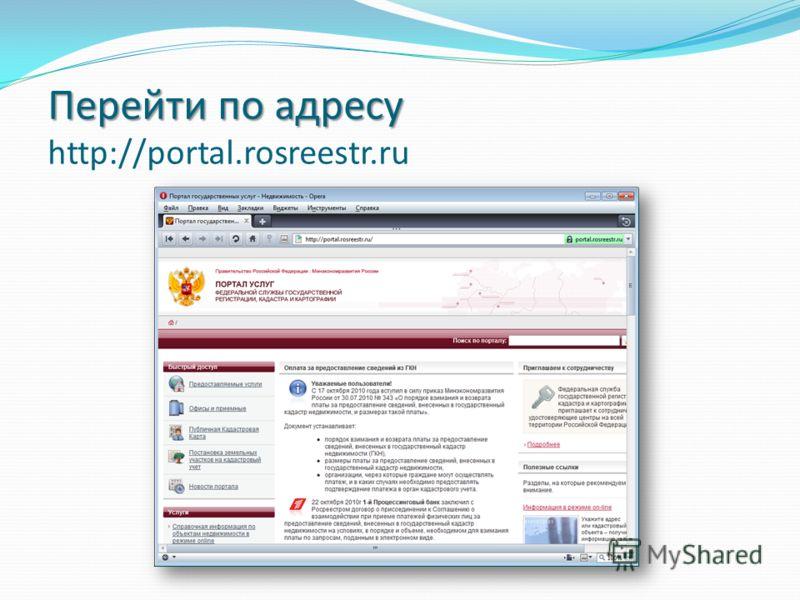 Перейти по адресу Перейти по адресу http://portal.rosreestr.ru