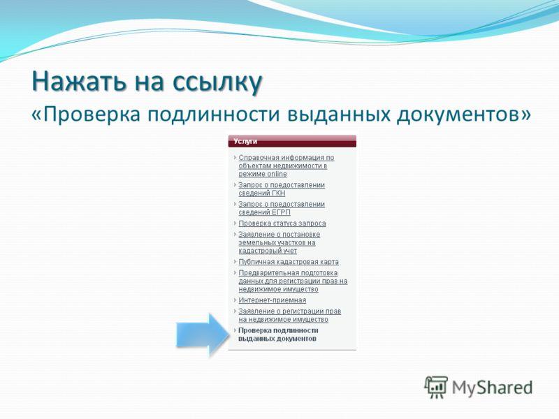 Нажать на ссылку Нажать на ссылку «Проверка подлинности выданных документов»