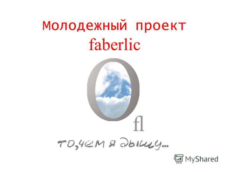 Молодежный проект faberlic