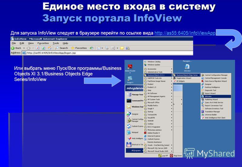 15 Единое место входа в систему Запуск портала InfoView Для запуска InfoView следует в браузере перейти по ссылке вида http://as55:6405/InfoViewApp.http://as55:6405/InfoViewApp Или выбрать меню Пуск/Все программы/Business Objects XI 3.1/Business Obje
