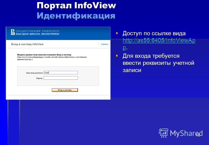 16 Портал InfoView Идентификация Доступ по ссылке вида http://as55:6405/InfoViewAp p. Доступ по ссылке вида http://as55:6405/InfoViewAp p. http://as55:6405/InfoViewAp p http://as55:6405/InfoViewAp p Для входа требуется ввести реквизиты учетной записи