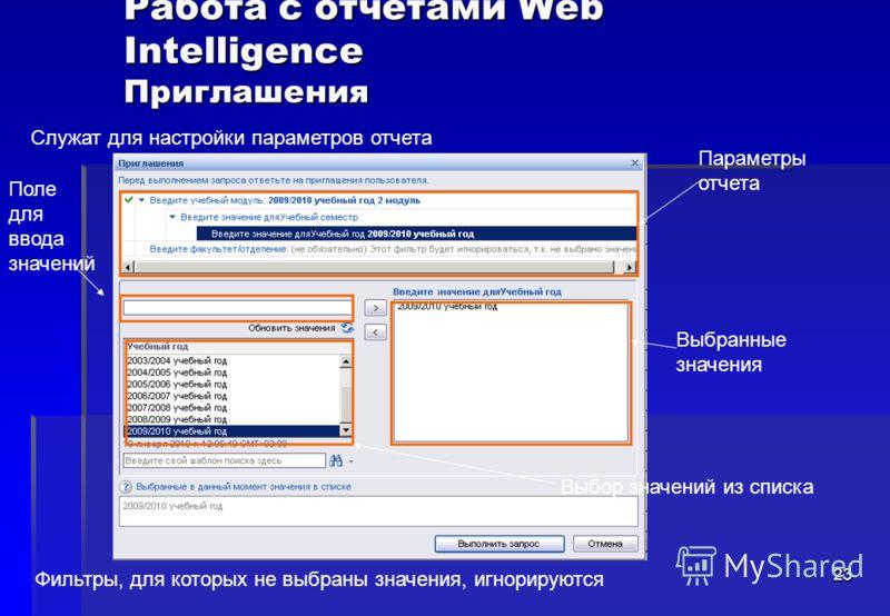 23 Работа с отчетами Web Intelligence Приглашения Параметры отчета Выбор значений из списка Выбранные значения Поле для ввода значений Фильтры, для которых не выбраны значения, игнорируются Служат для настройки параметров отчета