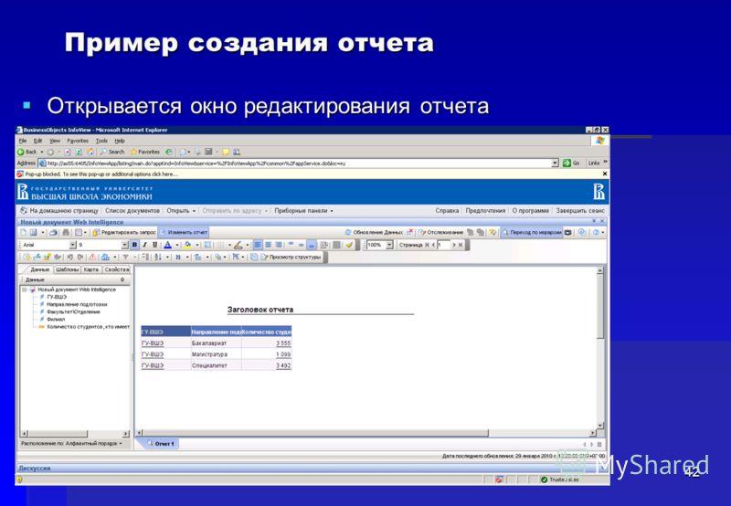 42 Открывается окно редактирования отчета Открывается окно редактирования отчета Пример создания отчета