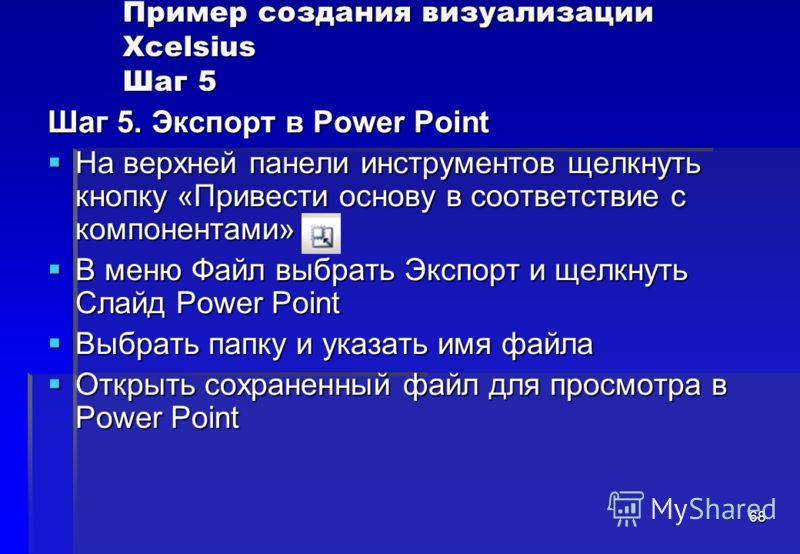 68 Шаг 5. Экспорт в Power Point На верхней панели инструментов щелкнуть кнопку «Привести основу в соответствие с компонентами» На верхней панели инструментов щелкнуть кнопку «Привести основу в соответствие с компонентами» В меню Файл выбрать Экспорт