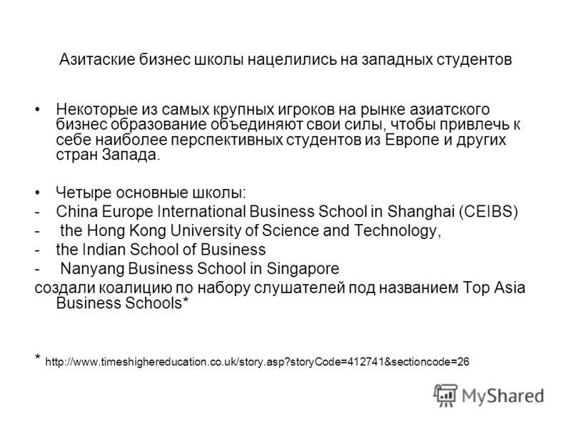 Азитаские бизнес школы нацелились на западных студентов Некоторые из самых крупных игроков на рынке азиатского бизнес образование объединяют свои силы, чтобы привлечь к себе наиболее перспективных студентов из Европе и других стран Запада. Четыре осн