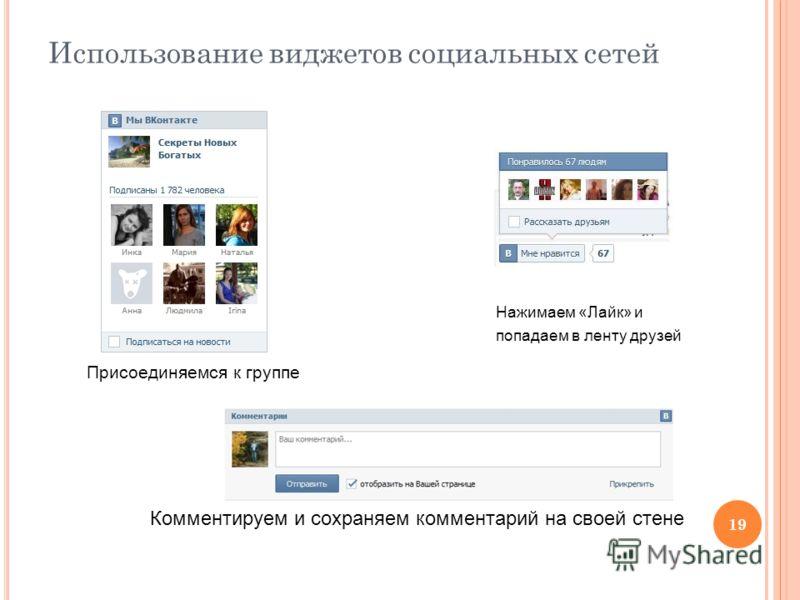 19 Использование виджетов социальных сетей Присоединяемся к группе Нажимаем «Лайк» и попадаем в ленту друзей Комментируем и сохраняем комментарий на своей стене