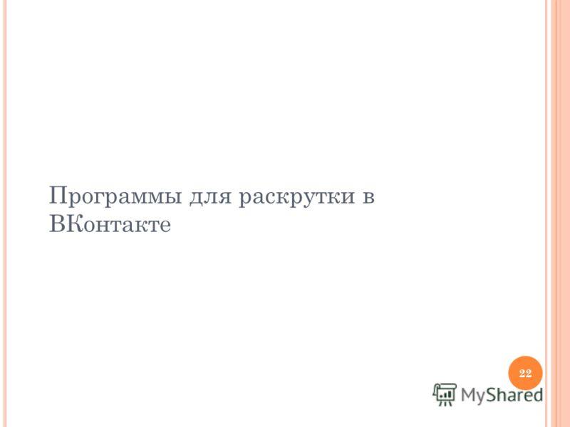 22 Программы для раскрутки в ВКонтакте