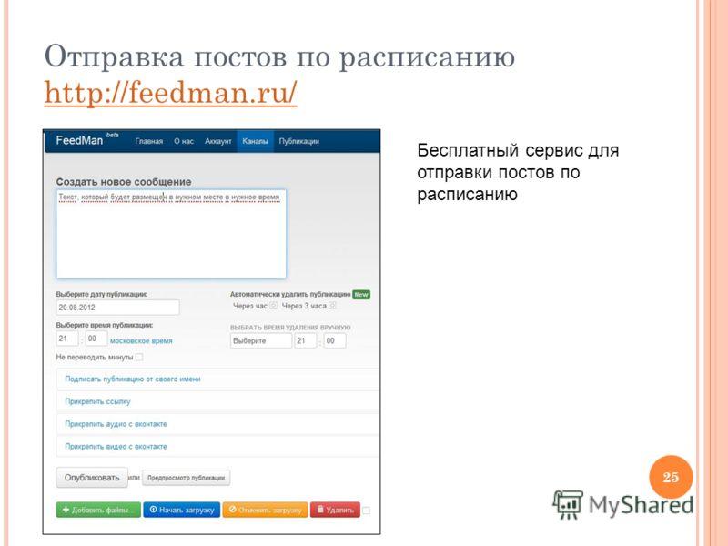 25 Отправка постов по расписанию http://feedman.ru/ http://feedman.ru/ Бесплатный сервис для отправки постов по расписанию