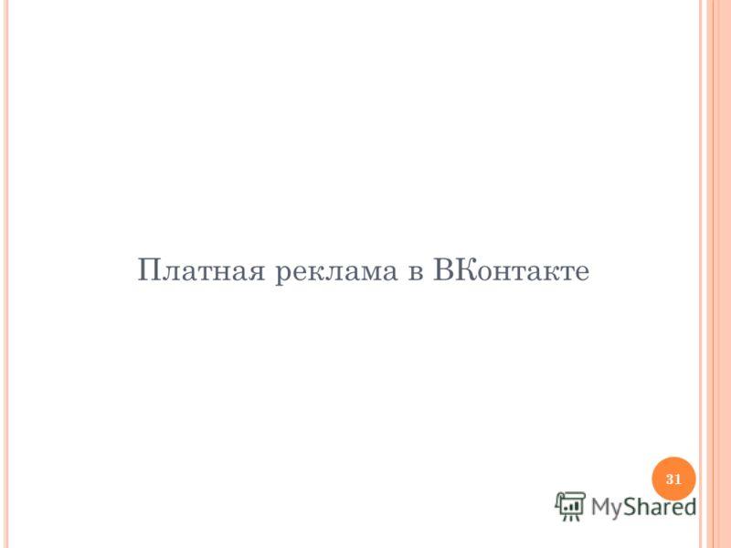 31 Платная реклама в ВКонтакте