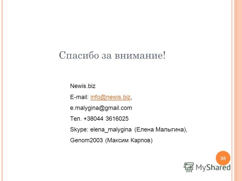 38 Спасибо за внимание! Newis.biz E-mail: info@newis.biz,info@newis.biz e.malygina@gmail.com Тел. +38044 3616025 Skype: elena_malygina (Елена Малыгина), Genom2003 (Максим Карпов)
